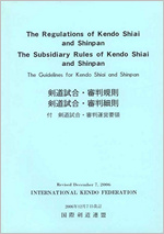 The Regulations of Kendo Shiai and Shinpan (2006 Edition)