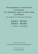 The Regulations of Kendo Shiai and Shinpan (2017 Edition)